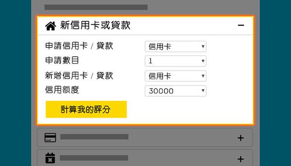 信貸評分計算機_Step4