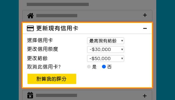 信貸評分計算機_Step5